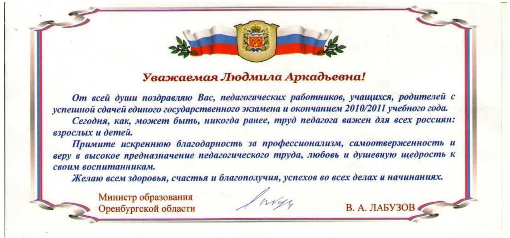 Поздравление директору департамента образования с днем рождения 91